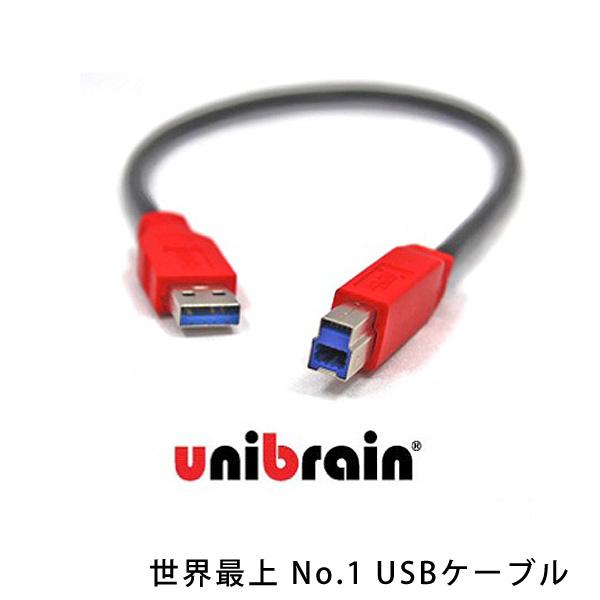 """Unibrain(ユニブレイン) / """"世界最上NO.1"""" USBケーブル [30cm] (ver.3.0) (標準B)"""